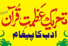 Photo of تحریک عظمت قرآن کا مشن نواں لوک پہنچ گیا