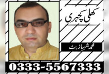Photo of طاہر آصف چوہدری کا انتقال اور شرپسندی کی سیاست