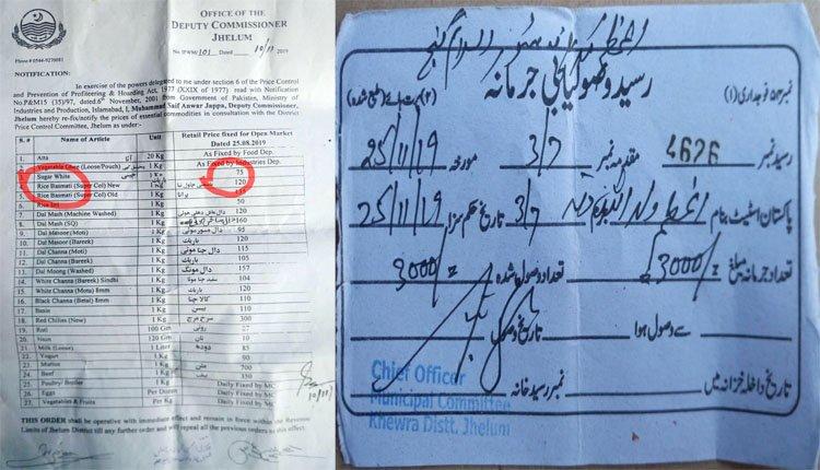 Photo of کھیوڑہ میں انتظامیہ دوکانداروں سے زبردستی نقد ہزاروں روپے جرمانے وصول کر کے اپنے جیب بھرنے لگی