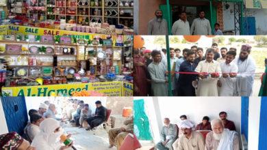 Photo of الحمید ڈالر اسٹور کابڑاگواہ میں شاندار افتتاحی تقریب کاانعقاد