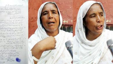 Photo of جہلم پولیس نے بیوہ خاتون کی درخواست پر کارروائی کرنے کی بجائے متاثرہ خاتون کو دھمکیاں دینا شروع کر دیں